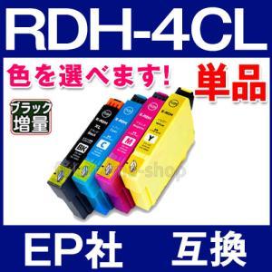エプソン プリンター インク RDH-4CL 単品 色選択自由 エプソン 互換インクカートリッジ RDH-BK-L RDH-C RDH-M RDH-Y PX-048A PX-049A|fukutama