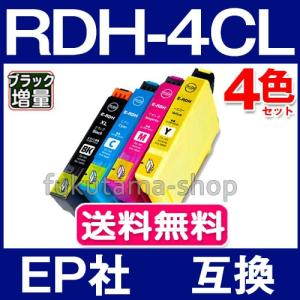 エプソン プリンター インク RDH 4色セット RDH-4CL エプソン 互換インクカートリッジ ICチップ付 RDH-BK-L RDH-C RDH-M RDH-Y PX-048A PX-049A|fukutama