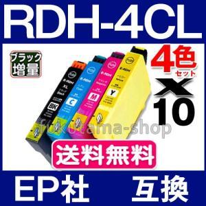 エプソン プリンター インク RDH-4CL 4色セットX10set 互換インクカートリッジ ICチップ付 RDH 4CL PX-048A PX-049A|fukutama