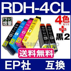 エプソン プリンター インク RDH-4CL 4色セット+2本黒(RDH-BK増量)  エプソン 互換インクカートリッジ ICチップ付 RDH-BK-L RDH-C RDH-M RDH-Y PX-048A PX-049A|fukutama