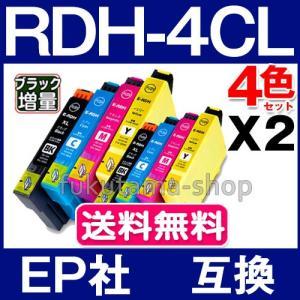 エプソン プリンター インク RDH 4色セットX2set RDH-4CL エプソン 互換インクカートリッジ RDH-BK-L RDH-C RDH-M RDH-Y PX-048A PX-049A|fukutama