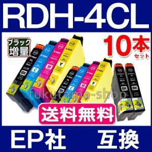 RDH-4CL 4色セットX2set+黒2本(RDH-BK-L 増量)  エプソン プリンター インク 計10本 互換インクカートリッジ ICチップ付 RDH 4CL PX-048A PX-049A|fukutama