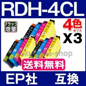 エプソン プリンター インク RDH-4CL 4色セットX3set 互換インクカートリッジ ICチップ付 RDH 4CL PX-048A PX-049A|fukutama