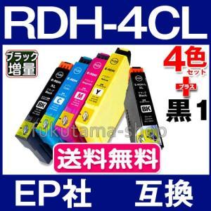 エプソン プリンター インク RDH-4CL 4色セット+1本黒(RDH-BK増量)  エプソン 互換インクカートリッジ RDH-BK-L RDH-C RDH-M RDH-Y PX-048A PX-049A|fukutama