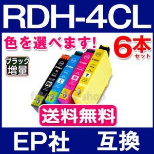 エプソン プリンター インク RDH-4CL 6本セット 色選択自由 エプソン 互換インクカートリッジ RDH-BK-L RDH-C RDH-M RDH-Y PX-048A PX-049A|fukutama