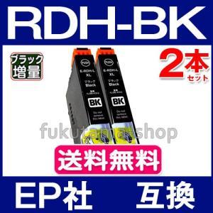 RDH-BK ブラック 2本セット エプソン プリンター インク 増量 RDH-BK-L 互換インクカートリッジ ICチップ付 RDH 4CL PX-048A PX-049A|fukutama