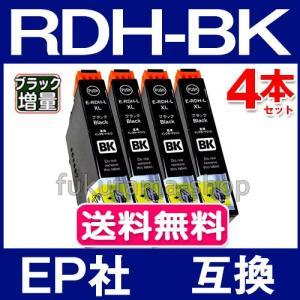 RDH-BK ブラック 4本セット エプソン プリンター インク 増量 RDH-BK-L 互換インクカートリッジ ICチップ付 RDH 4CL PX-048A PX-049A|fukutama