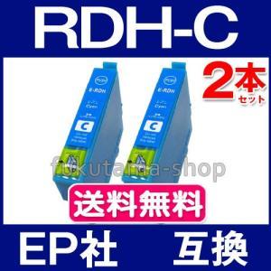 RDH-C シアン 2本セット エプソン プリンター インク RDH-4CL 互換インクカートリッジ ICチップ付 RDH 4CL PX-048A PX-049A|fukutama