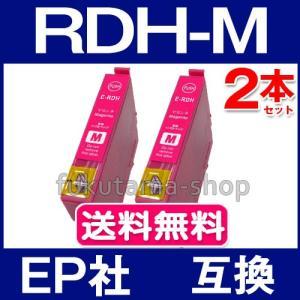 RDH-M マゼンタ 2本セット エプソン プリンター インク RDH-4CL 互換インクカートリッジ ICチップ付 RDH 4CL PX-048A PX-049A|fukutama