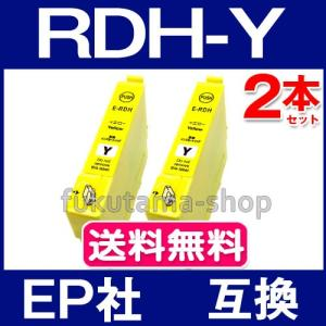 RDH-Y イエロー 2本セット エプソン プリンター インク RDH-4CL 互換インクカートリッジ ICチップ付 RDH 4CL PX-048A PX-049A|fukutama