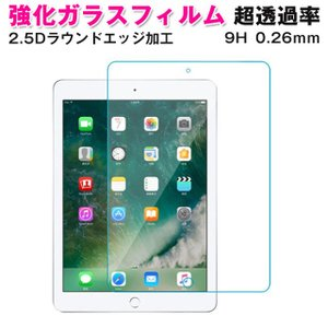 iPad ガラスフィルム 9.7 iPad 2017 2018 i2019 Pad pro10.5 iPad pro11 iPad air air2 iPad mini5 mini4 mini/2/3 iPad 2/3/4 アイパッド用 液晶保護フィルム|fukutama