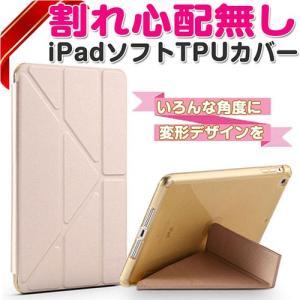 iPad 2017 ケース iPad mini4 ケース iPad Air2 ケースiPad mini2 iPad Air iPad mini3 iPad2 iPad3 iPad4 変形可能なスタンド機能 オートスリープ TPU 耐衝撃|fukutama
