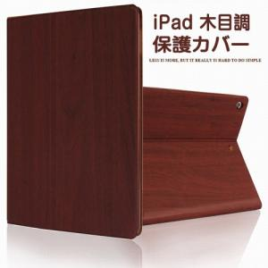 iPad 木目調 カバー iPad Air2 ケース iPad Air ケース iPad Pro9.7 ケース アイパッド 2017 ケース 保護カバー newモデル 新型 iPad ケース カバー|fukutama