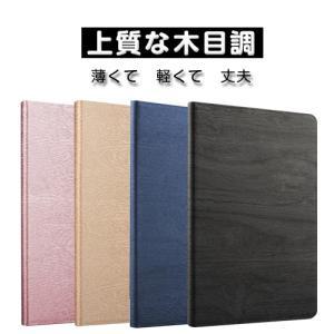 iPad ケース カバー 木目調 ディスプレイ角度調整自由自在 耐衝撃  iPad2/3/4 iPad Air Air2 iPad2017 iPad mini/2/3 mini4 ipad pro9.7 pro10.5 用 ケース|fukutama
