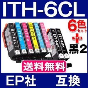 プリンターインク エプソン ITH-6CL 6色セット+2本黒  EPSON 互換インクカートリッジ エプソン プリンター インク ICチップ付 ith|fukutama
