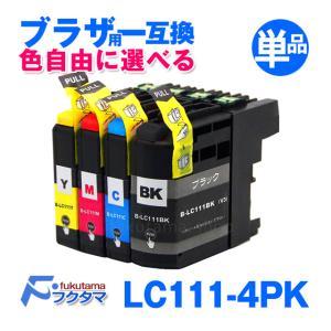 ブラザー Brother LC111-4PK ICチップ付 単品カラー選択可 互換インクカートリッジ|fukutama
