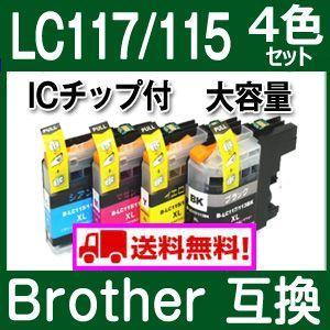 ブラザー Brother LC117/115-4PK ICチップ付大容量タイプ 4色セット 互換インクカートリッジ fukutama