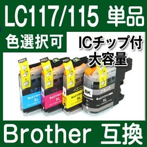 ブラザー Brother LC117/115-4PK単品カラー選択可 ICチップ付大容量タイプ 互換インクカートリッジ fukutama