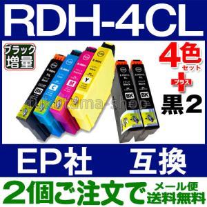 RDH-4CL エプソン プリンター インク 4色セット+2本黒(RDH-BK増量)  互換インクカートリッジ ICチップ付 RDH-BK-L RDH-C RDH-M RDH-Y PX-048A PX-049A|fukutama