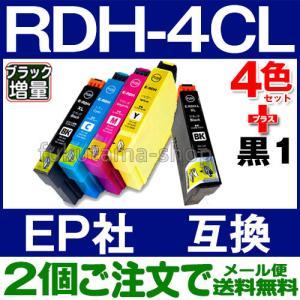 RDH-4CL エプソン プリンター インク 4色セット+黒1本(RDH-BK増量)  互換インクカートリッジ ICチップ付 RDH-BK-L RDH-C RDH-M RDH-Y PX-048A PX-049A|fukutama