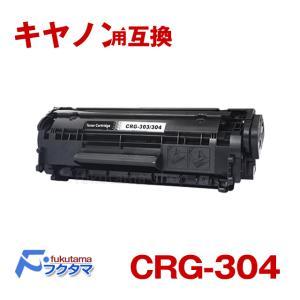 CRG-304 キヤノン トナーカートリッジ 304 (CRG-304) 互換トナーカートリッジ|fukutama