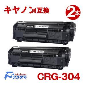 CRG-304 キヤノン トナーカートリッジ 2個セット 304 (CRG-304) 互換トナーカートリッジ|fukutama