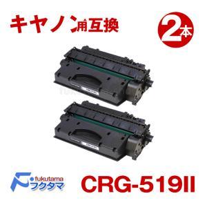 2本セット CRG-519II キヤノン トナーカートリッジ 519 互換トナーカートリッジ|fukutama