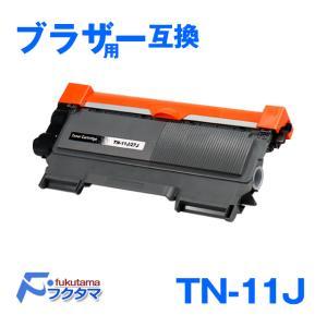 TN-11J ブラザー TN-11J ブラック HL-2130用 互換トナーカートリッジ|fukutama