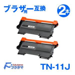 2本セット TN-11J ブラザー TN-11J ブラック HL-2130用 互換トナーカートリッジ|fukutama