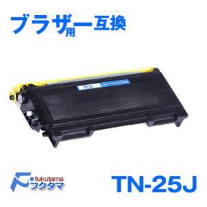 TN-25J ブラザー TN-25J ブラック 互換トナーカートリッジ|fukutama
