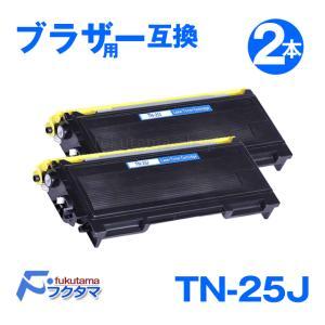 2本セットTN-25J ブラザー TN-25J ブラック 互換トナーカートリッジ|fukutama
