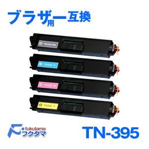 ブラザー TN-395 4色セット ( TN-395BK/395C/M/Y 互換トナーカートリッジ ) fukutama
