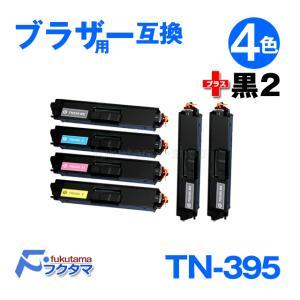 ブラザー TN-395 4色セット+黒2本 ( TN-395BK/395C/M/Y 互換トナーカートリッジ ) fukutama