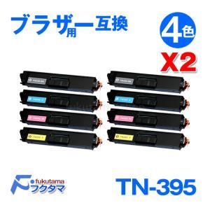 ブラザー TN-395 4色セットX2set ( TN-395BK/395C/M/Y 互換トナーカートリッジ ) fukutama