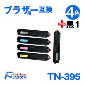 ブラザー TN-395 4色セット+黒1本 ( TN-395BK/395C/M/Y 互換トナーカートリッジ ) fukutama