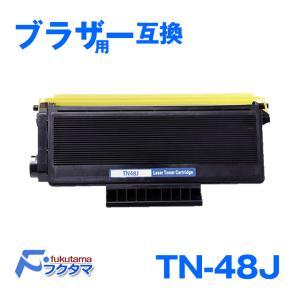 ブラザー TN-48J 互換トナーカートリッジ 48J|fukutama