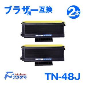 2本セット ブラザー TN-48J 互換トナーカートリッジ 48J|fukutama