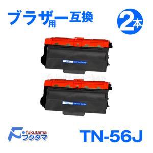 2本セット ブラザー TN-56J 互換カートリッジ|fukutama