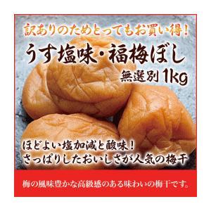梅干し 送料無料 訳あり うす塩味 福梅ぼし 無選別品 1kg バニリンたっぷり梅干しご奉仕品