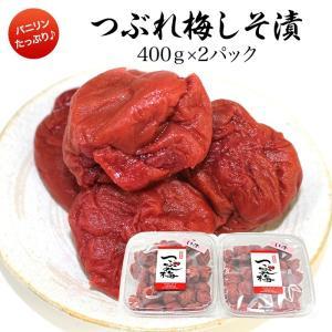 梅干し 訳あり 無添加 つぶれ梅 しそ漬 400g2パック(塩分約15%)グルメ お取り寄せ グルメ