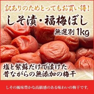 梅干し 送料無料 無添加梅干し しそ漬 福梅ぼし 無選別品 1kg バニリンたっぷり梅干しご奉仕品