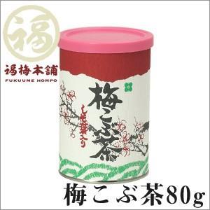 梅こぶ茶 80g(40g×2袋)