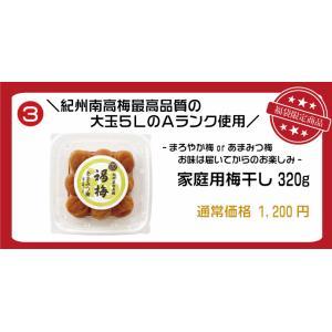 福梅本舗 感謝の気持ちを込めた「福袋2020」|fukuumecom|07