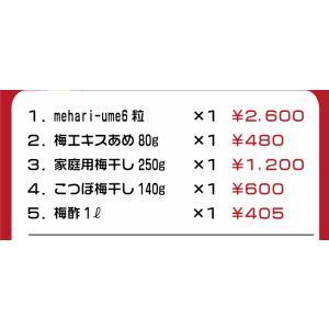 福梅本舗 感謝の気持ちを込めた「福袋2020」|fukuumecom|10