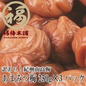 【個数限定】紀州南高梅訳あり皮が厚めのあまみつ梅干250g×3パック