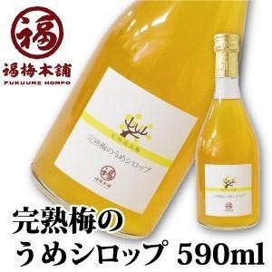 梅ジュース 完熟梅のうめジュース 590ml
