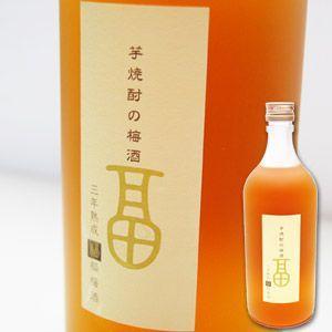 限定生産 三年熟成 福梅酒(ふくうめしゅ)720ml 紀州南高梅 芋焼酎 使用