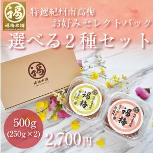 梅干し 紀州梅干し 南高梅干し お好きな梅干2パックセットで化粧箱にいれてお届けします! fukuumecom