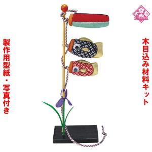 木目込み 人形 材料 五月人形 (豆鯉のぼり) 型紙 布付き
