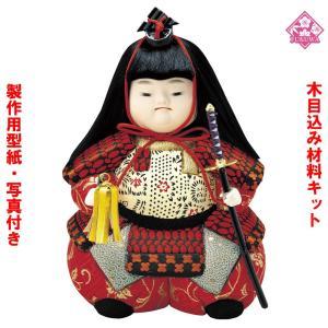 木目込み 人形 材料 五月人形 (武者わらべ 小) 型紙 布付き MU5